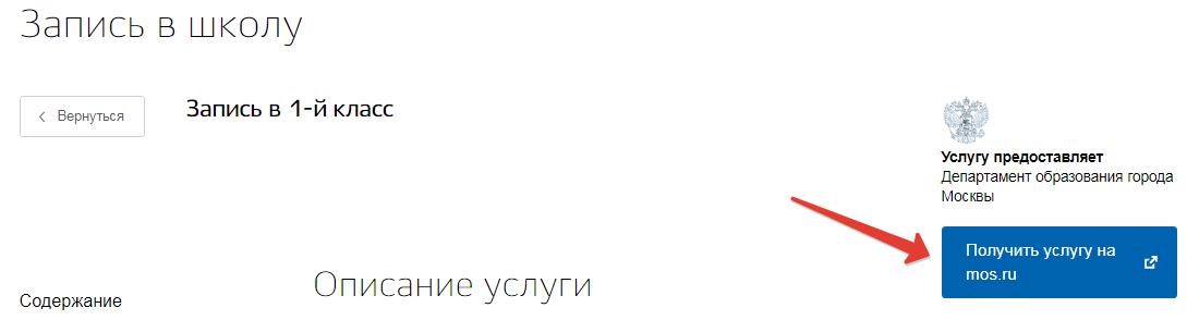 Перенапрfвление на сайт mos.ru