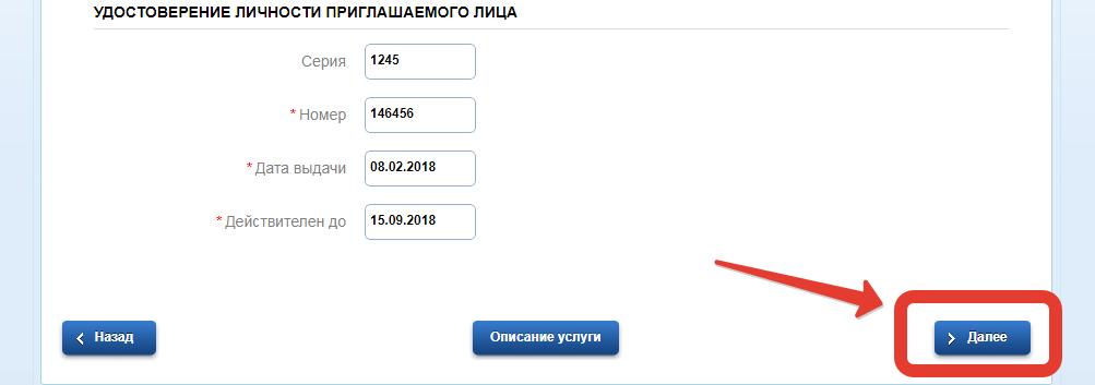 Оформление приглашения иностранному гражданину в Россию через Госуслуги: пошаговая инструкция
