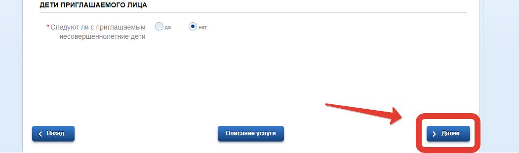 Приглашение иностранца в Россию через Госуслуги шаг 12