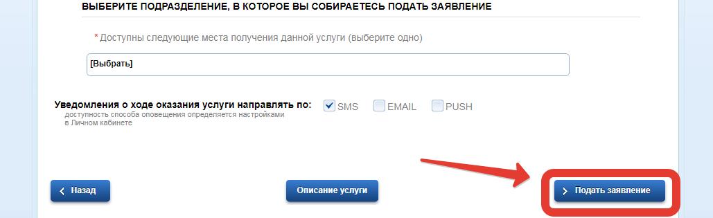 Приглашение иностранца в Россию через Госуслуги шаг 16