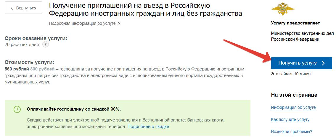 Приглашение иностранца в Россию через Госуслуги шаг 5