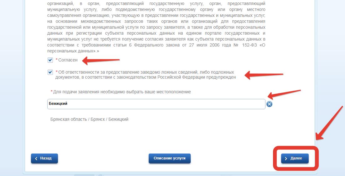 Приглашение иностранца в Россию через Госуслуги шаг7