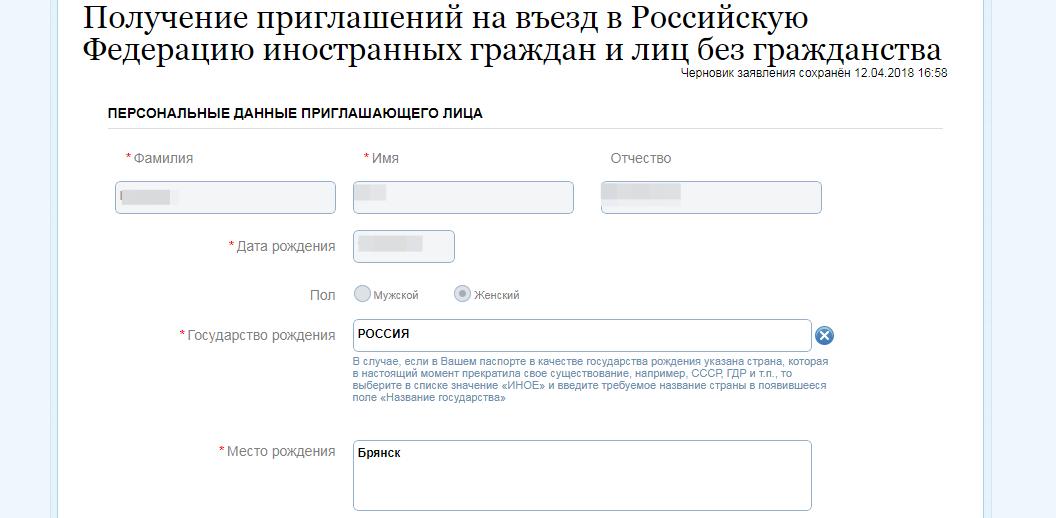 Приглашение иностранца в Россию через Госуслуги шаг 8
