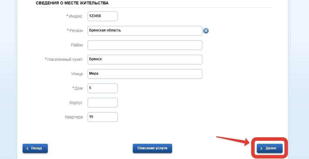 Приглашение иностранца в Россию через Госуслуги шаг 9