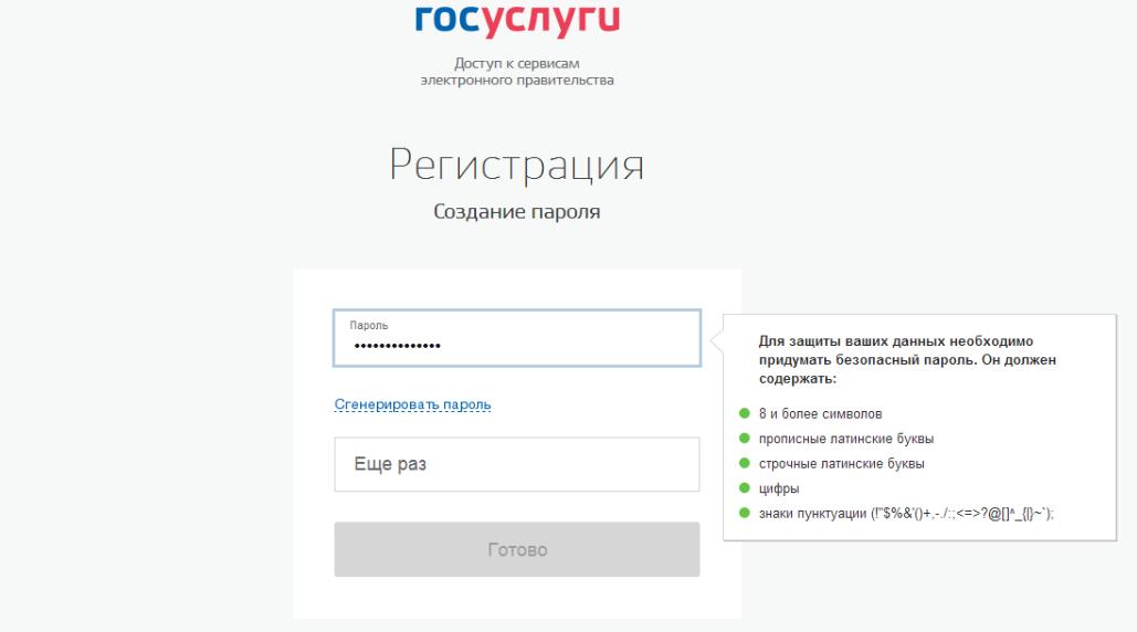 Регистрация на сайте госуслуги шаг 3