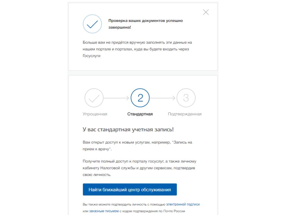 Регистрация на сайте госуслуги шаг 8