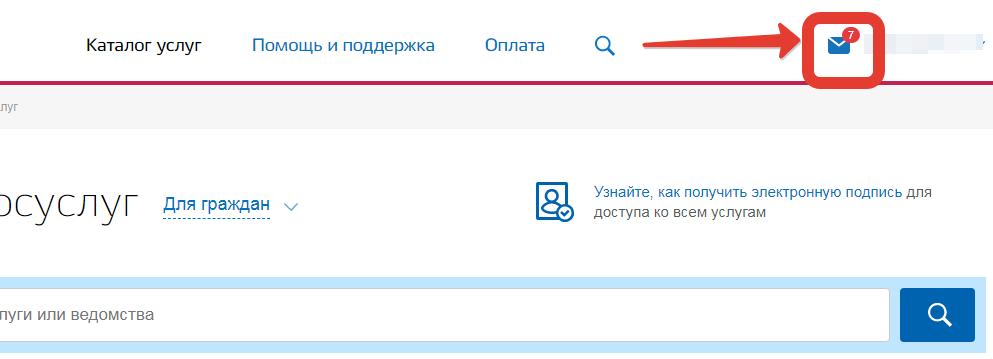 Регистрация физического лица по месту жительства через Госуслуги: инструкция