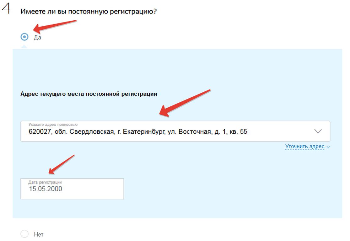 Временная регистрация через портал Госуслуги: пошагово + скриншоты