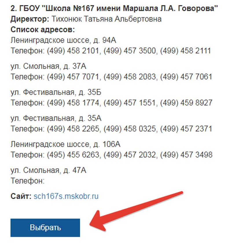 Записать ребенка в школу через Госуслуги (для Москвы) шаг 10