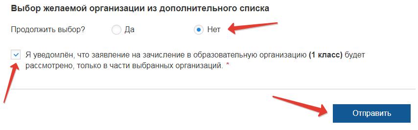 Записать ребенка в школу через Госуслуги (для Москвы) шаг 11
