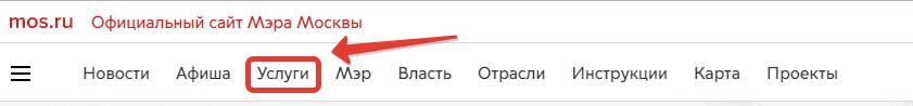 Запись в школу для Москвы шаг 2