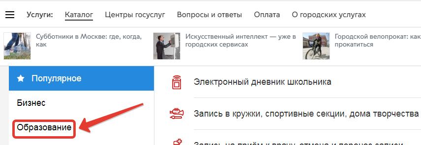 Записать ребенка в школу через Госуслуги (для Москвы) шаг 3