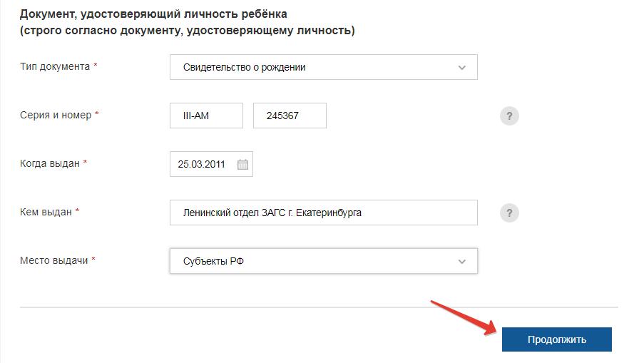 Записать ребенка в школу через Госуслуги (для Москвы) шаг 7