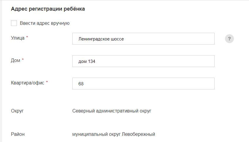 Записать ребенка в школу через Госуслуги (для Москвы) шаг 9