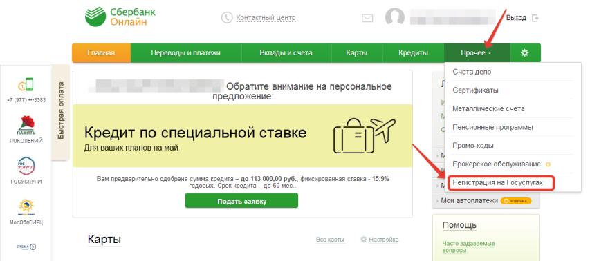 Подтверждение учетной записи на Госуслугах через Сбербанк онлайн шаг 2