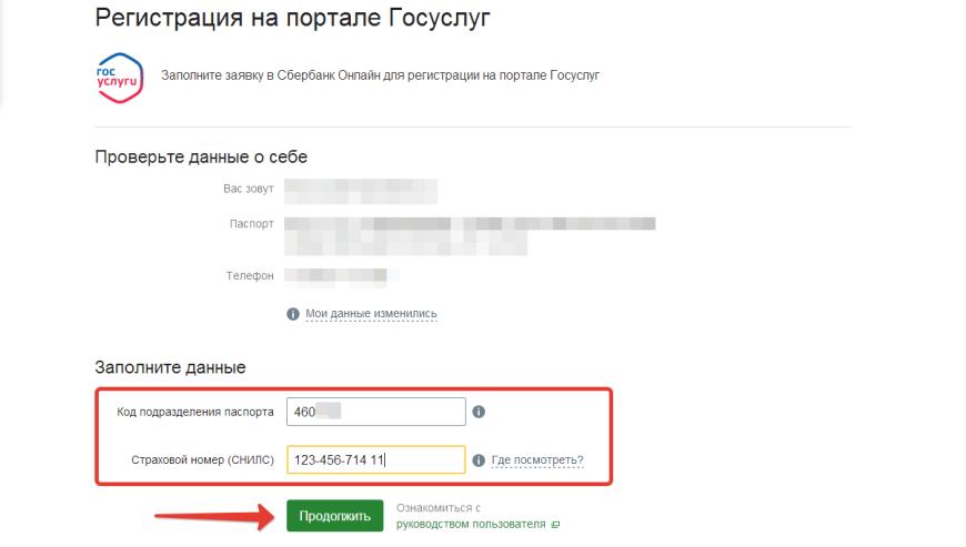 Подтверждение учетной записи на Госуслугах через Сбербанк онлайн шаг 3