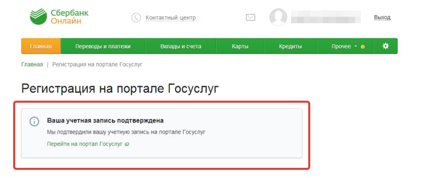 Подтверждение учетной записи на Госуслугах через Сбербанк онлайн шаг 5