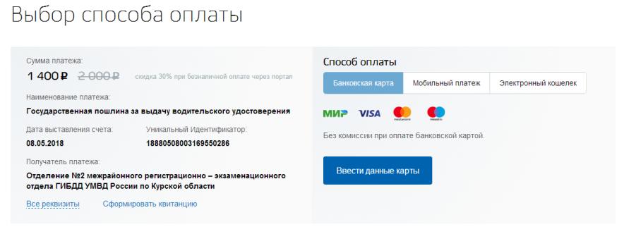 Оплата госпошлины при получении водительского удостоверения