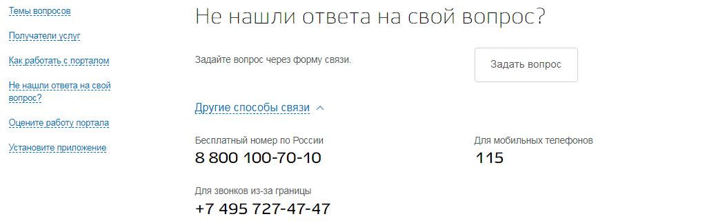 Техподдержка Госуслуги: номера телефонов, почта и соцсети