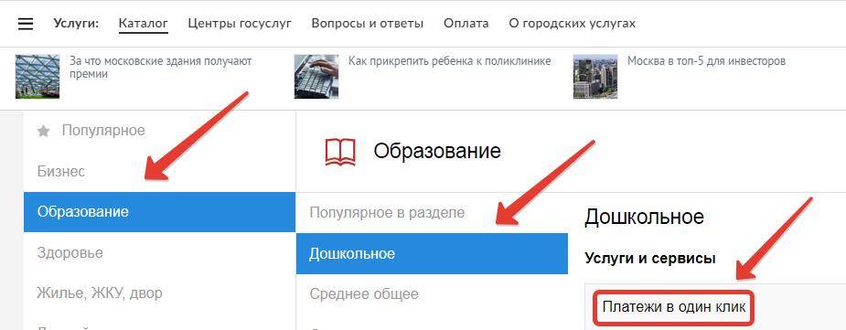 Оплата детского сада через Госуслуги для Москвы и Московской области