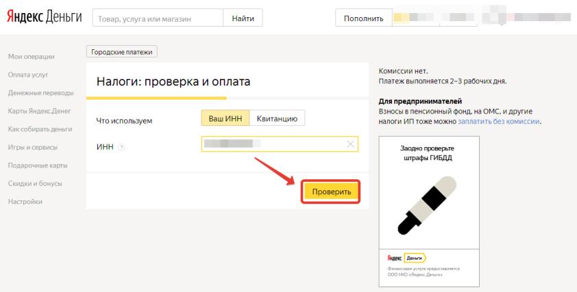 Оплатить транспортный налог шаг через Яндекс.Деньги