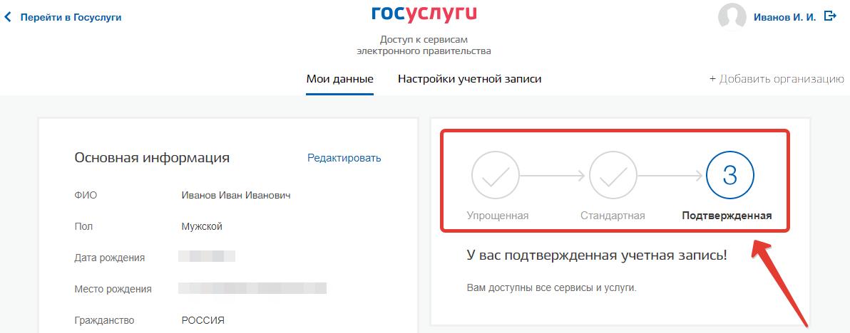 Отсутствует кнопка «Получить услугу» на портале Госуслуг: причины и решения