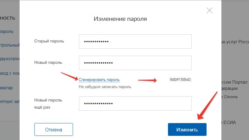 Как поменять пароль на Госуслугах