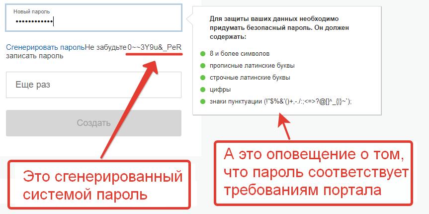 Что означает «Сгенерировать пароль» на портале Госуслуг?