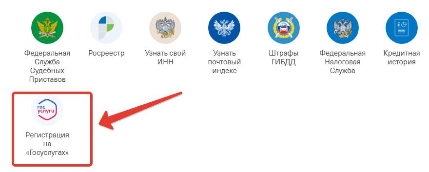 Подтверждение личности через Тинькофф банк