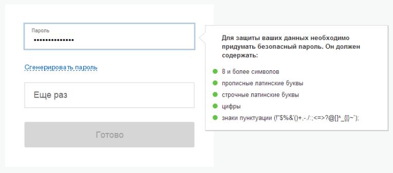 Ошибка «Пароль не соответствует требованиям безопасности» на портале Госуслуг: как исправить?
