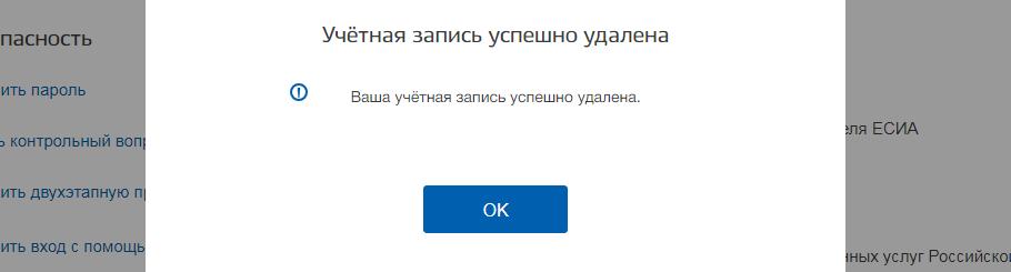 Удаление учетной записи (аккаунта) на портале Госуслуг: пошаговая инструкция