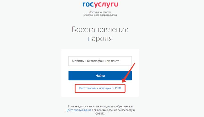 Восстановления пароля через СНИЛС