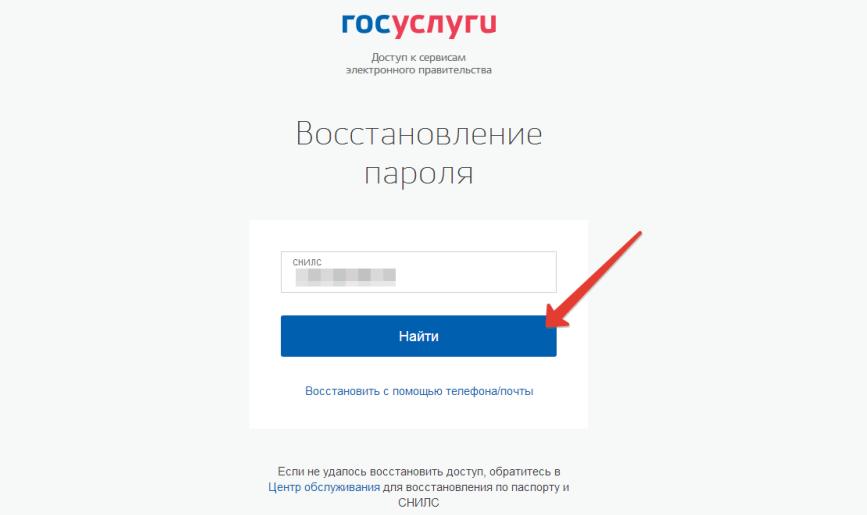 Восстановления пароля на Госуслугах шаг 4