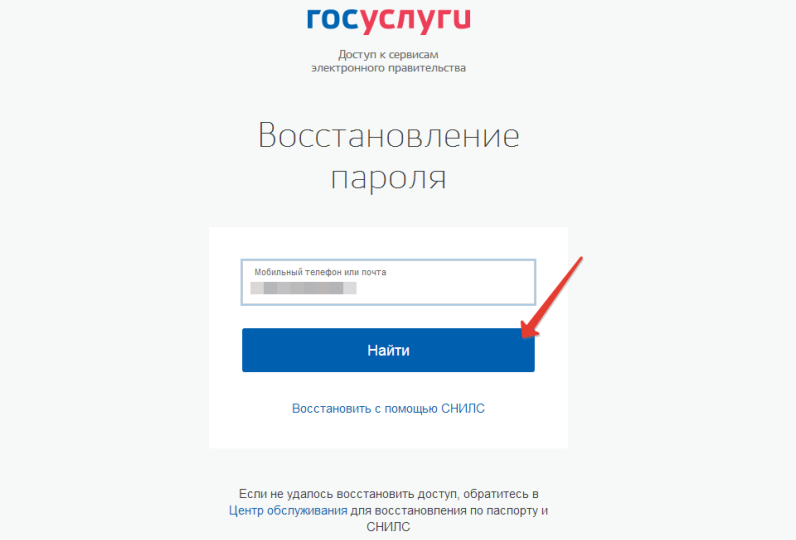 Восстановления пароля через телефон или почту
