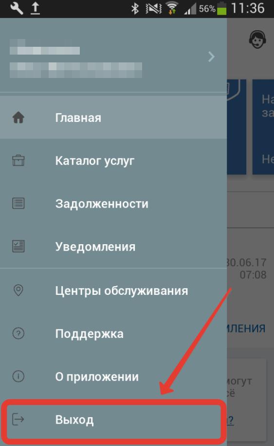 Как выйти из аккаунта Госуслуг на сайте и в приложении: пошаговая инструкция