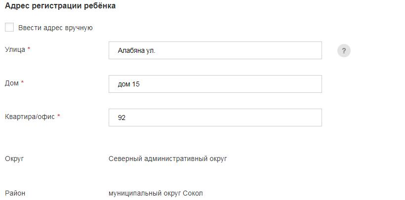 Запись в детский сад для Москвы шаг 11