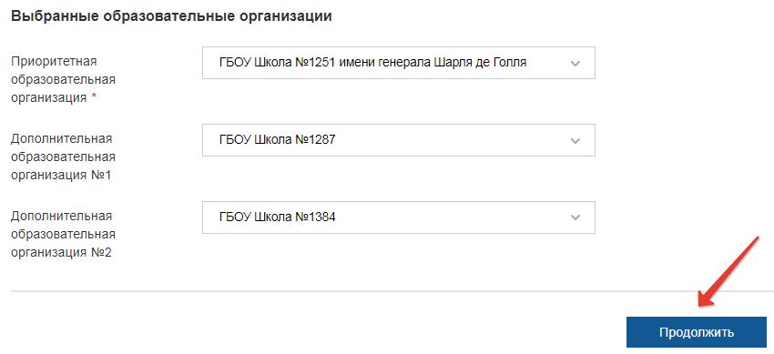 Запись в детский сад для Москвы шаг 12