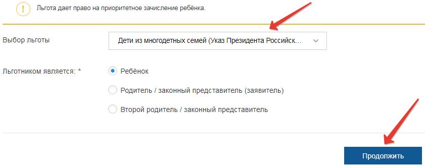 Запись в детский сад для Москвы шаг 13