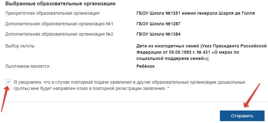 Запись в детский сад для Москвы шаг 14