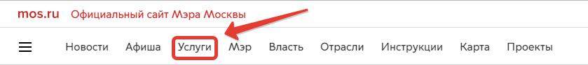 Запись в детский сад для Москвы шаг 2