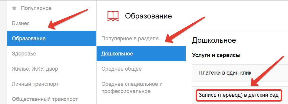 Запись в детский сад для Москвы шаг 3