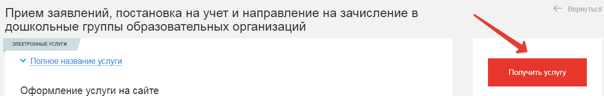 Запись в детский сад для Москвы шаг 4