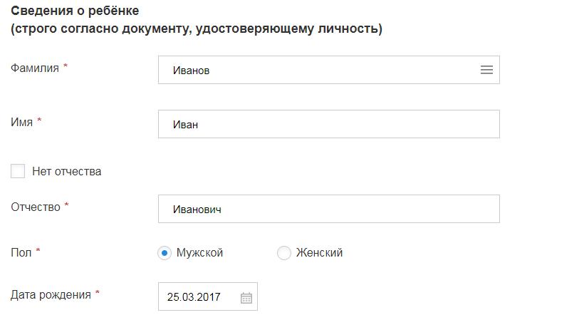 Запись в детский сад для Москвы шаг 5