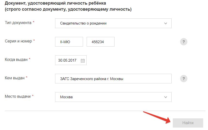 Запись в детский сад для Москвы шаг 6