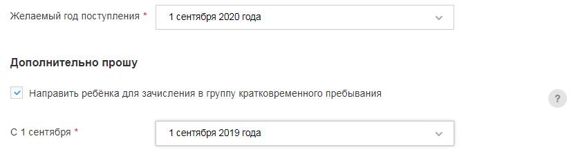 Запись в детский сад для Москвы шаг 9