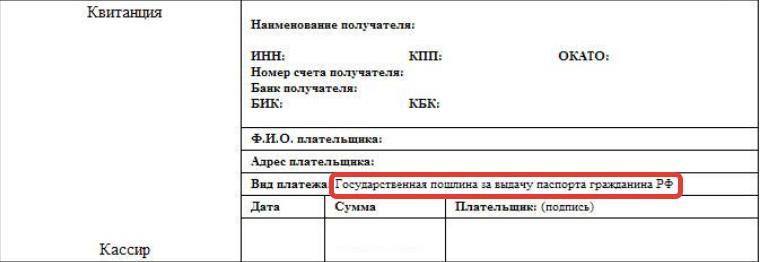 Замена паспорт в 20, 45 лет ша г