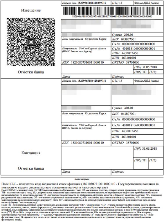 Оплата госпошлины через сайт ФНС шаг 7