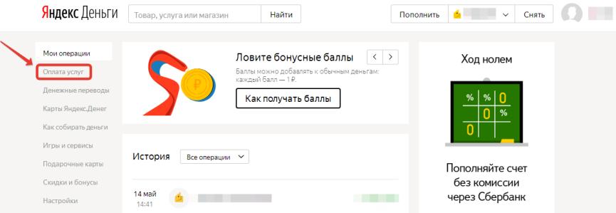 Оплата госпошлины через Яндекс.деньги шаг 1
