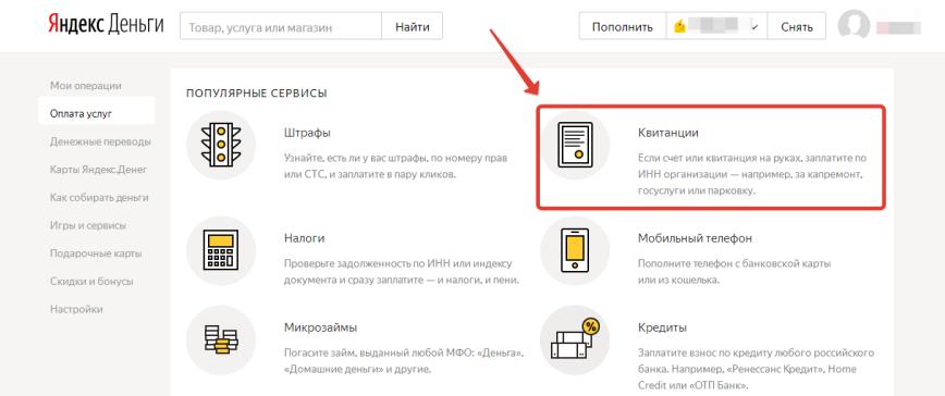 Оплата госпошлины через Яндекс.деньги шаг 2