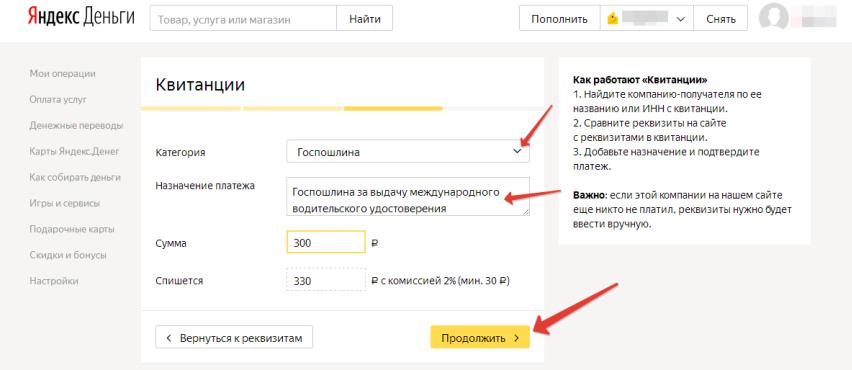 Оплата госпошлины через Яндекс.деньги шаг 4